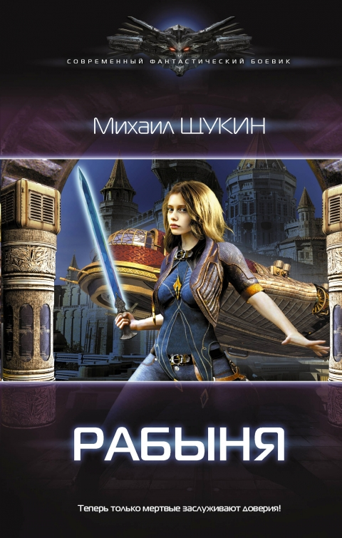 Михаил Щукин - Рабыня (Майя - 1)