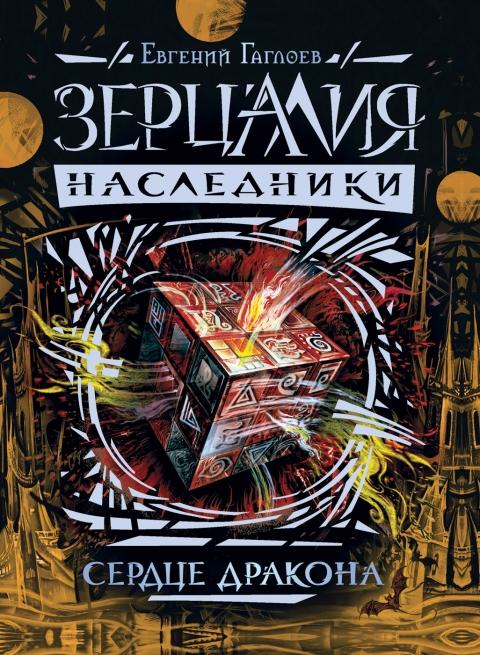 Евгений Гаглоев - Сердце дракона (Зерцалия. Наследники - 3)