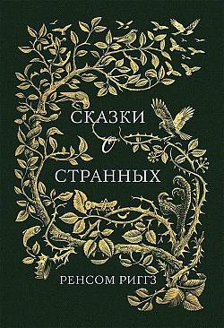 Ренсом Риггз - Сказки о странных