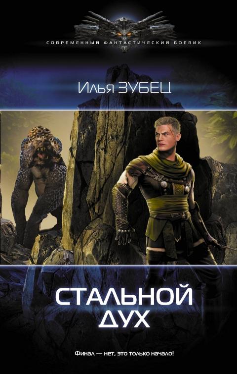 Илья Зубец - Стальной дух