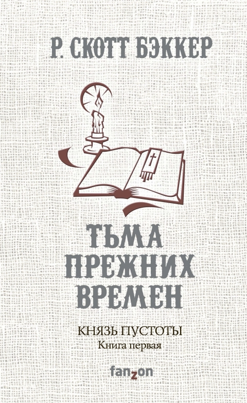 Р. Скотт Бэккер - Тьма прежних времен (Князь Пустоты - 1)