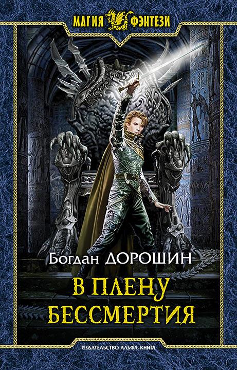 Богдан Дорошин - В плену бессмертия (Глаз Демона - 1)
