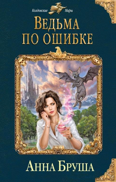 Анна Брута - Ведьма по ошибке
