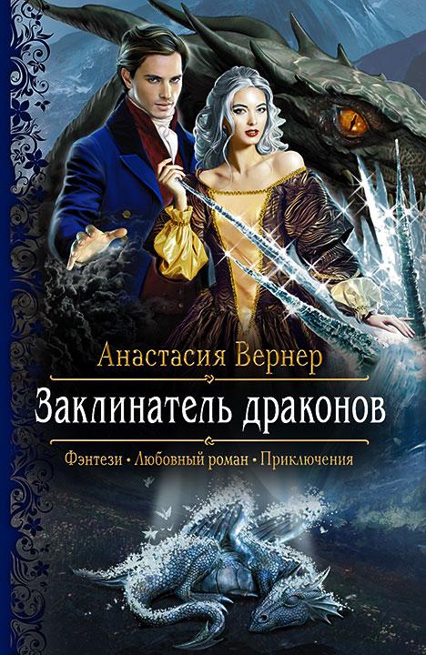 Анастасия Вернер - Заклинатель драконов