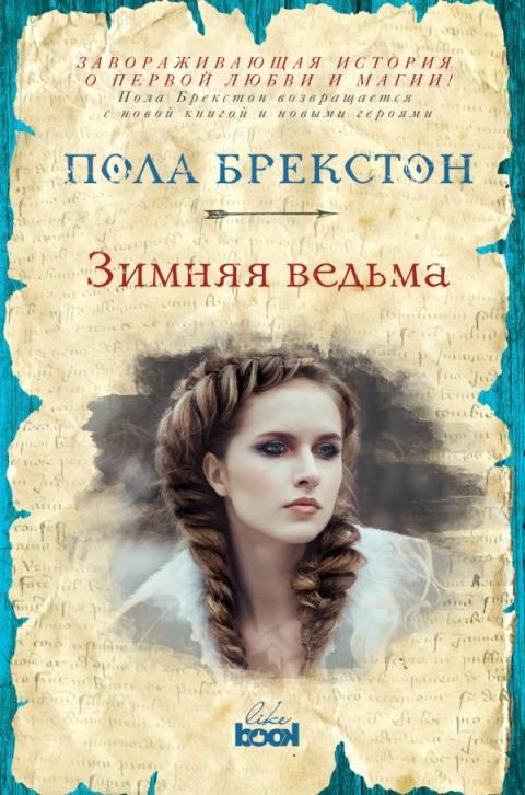 Пола Брекстон - Зимняя ведьма