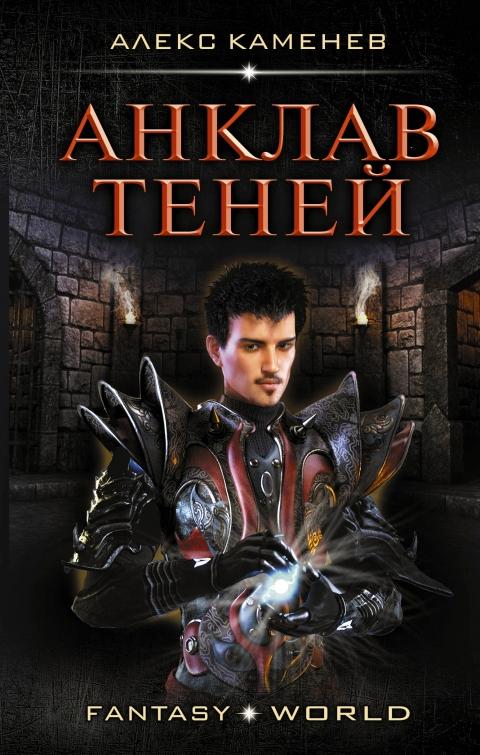 Алекс Каменев - Анклав теней