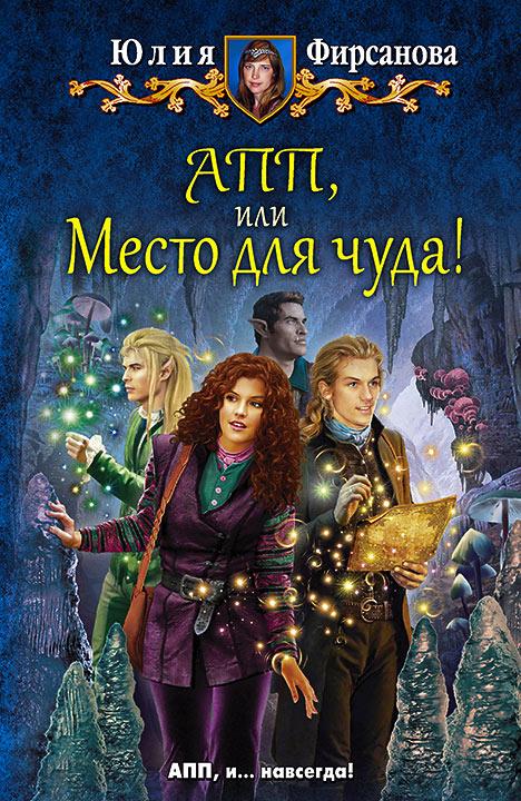 Юлия Фирсанова - АПП, или Место для чуда! (Академия Пророчеств и Предсказаний - 3)
