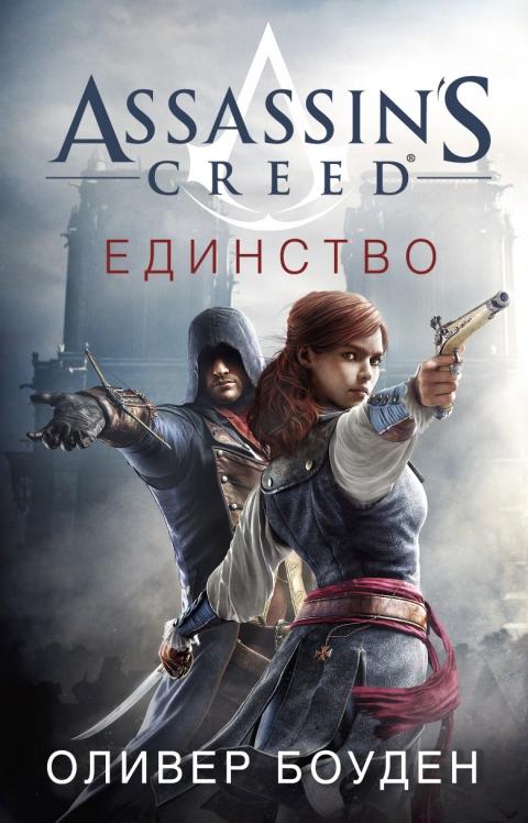 Оливер Боуден - Assassin's Creed. Единство (Assassin's Creed - 7)