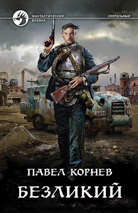 Павел Корнев - Безликий (Всеблагое электричество - 5)