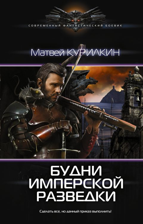 Матвей Курилкин - Будни имперской разведки (Имперские будни - 2)