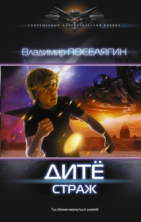 Владимир Поселягин - Дитё. Страж (Дитё - 5)