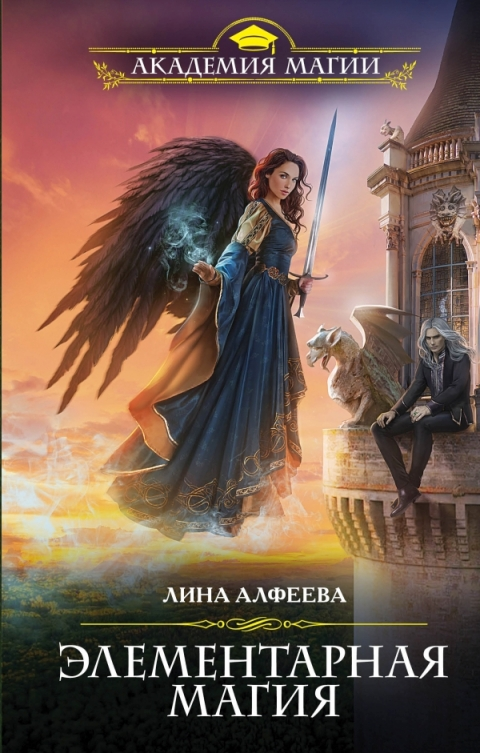 Лина Алфеева - Элементарная магия (Миры Четырёх Стихий - 4)