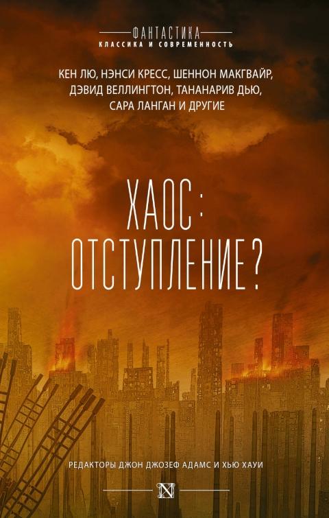 Сборник - Хаос: отступление? (Триптих Апокалипсиса - 3)