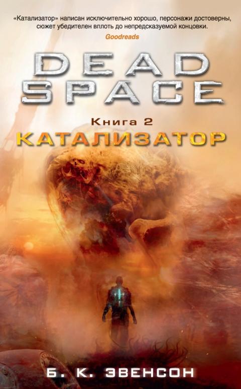 Б. К. Эвенсон - Катализатор (Dead Space - 2)