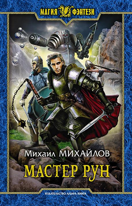 Михаил Михайлов - Мастер рун (Повелитель металла - 1)