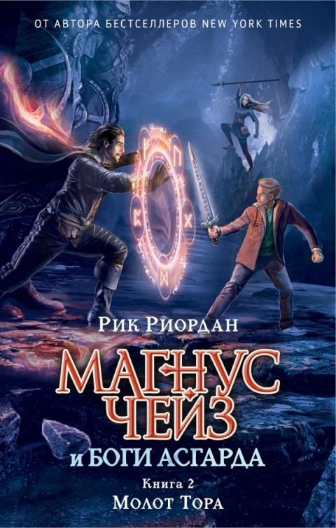 Рик Риордан - Молот Тора (Магнус Чейз и боги Асгарда - 2)