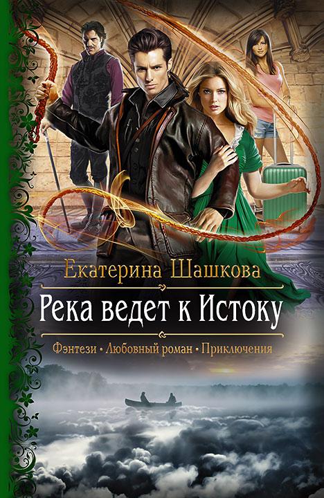 Екатерина Шашкова - Река ведет к Истоку (Исток - 1)
