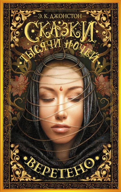 Эмили Кейт Джонстон - Сказки тысячи ночей. Веретено (Сказки тысячи ночей - 2)