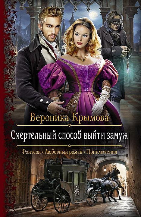 Вероника Крымова - Смертельный способ выйти замуж (Аверленские невесты - 1)