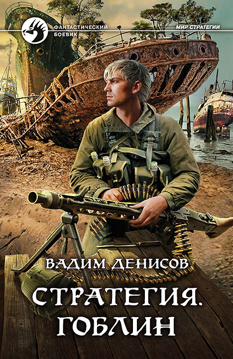 Вадим Денисов - Стратегия. Гоблин (Стратегия - 8)
