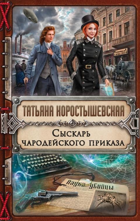 Татьяна Коростышевская - Сыскарь чародейского приказа