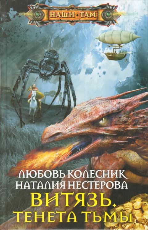 Наталия Нестерова, Любовь Колесник - Витязь. Тенета тьмы (Витязь - 2)