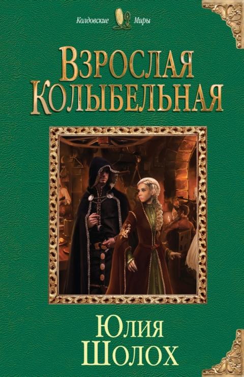 Юлия Шолох - Взрослая колыбельная