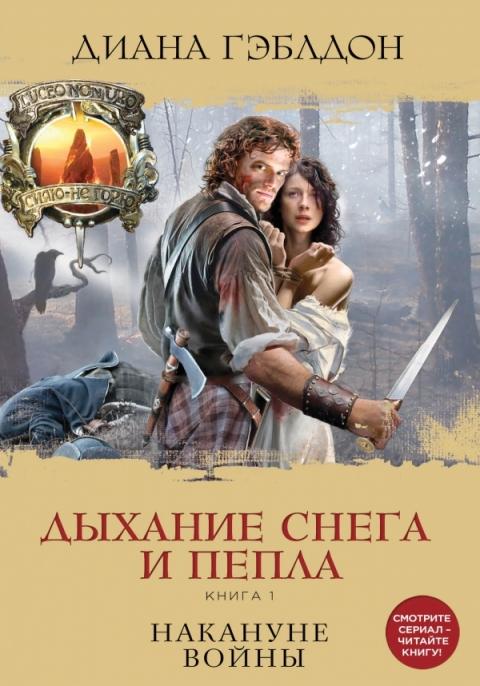 Диана Гэблдон - Дыхание снега и пепла. Книга 1. Накануне войны (Чужестранка - 6)