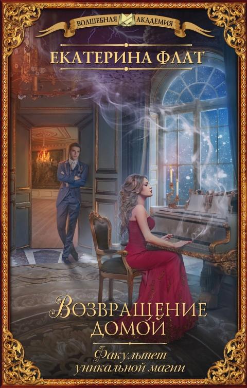 Екатерина Флат - Факультет уникальной магии. Возвращение домой (Факультет уникальной магии - 2)