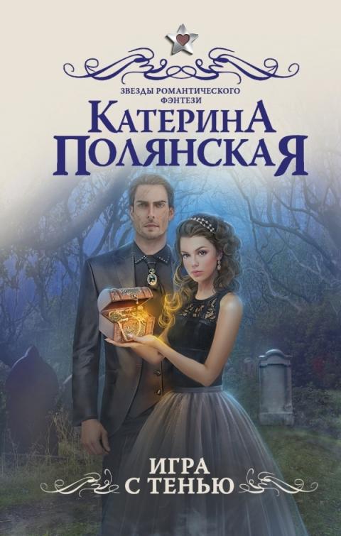 Катерина Полянская - Игра с тенью