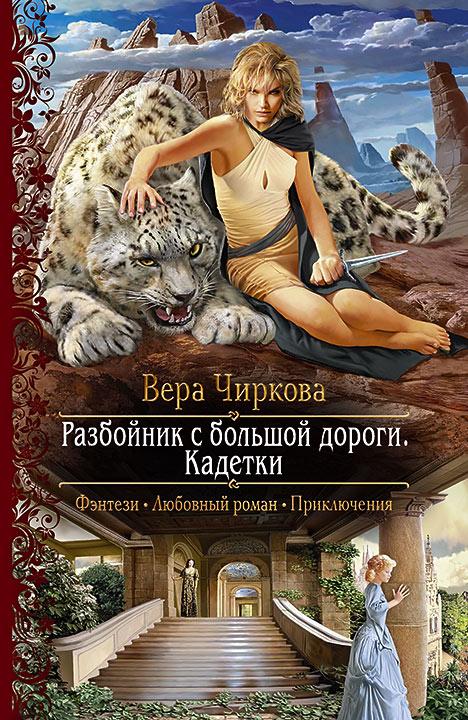 Вера Чиркова - Кадетки (Разбойник с большой дороги - 2)