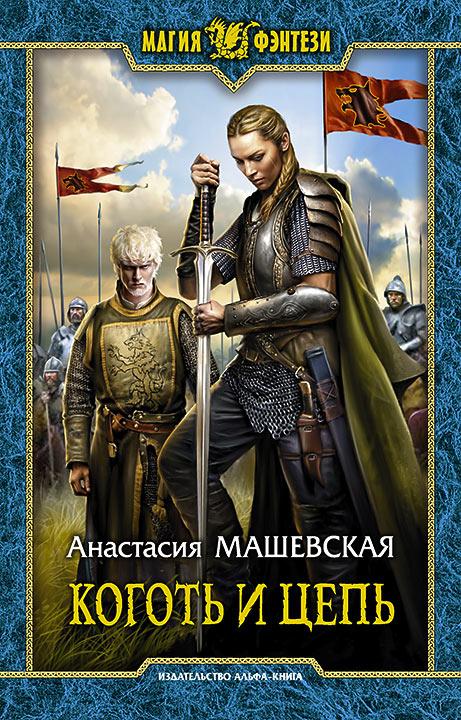 Анастасия Машевская - Коготь и цепь (Змеиные дети - 3)