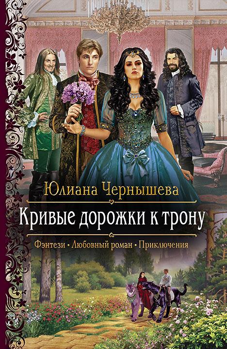 Юлиана Чернышева - Кривые дорожки к трону (Дастарские мемуары - 1)