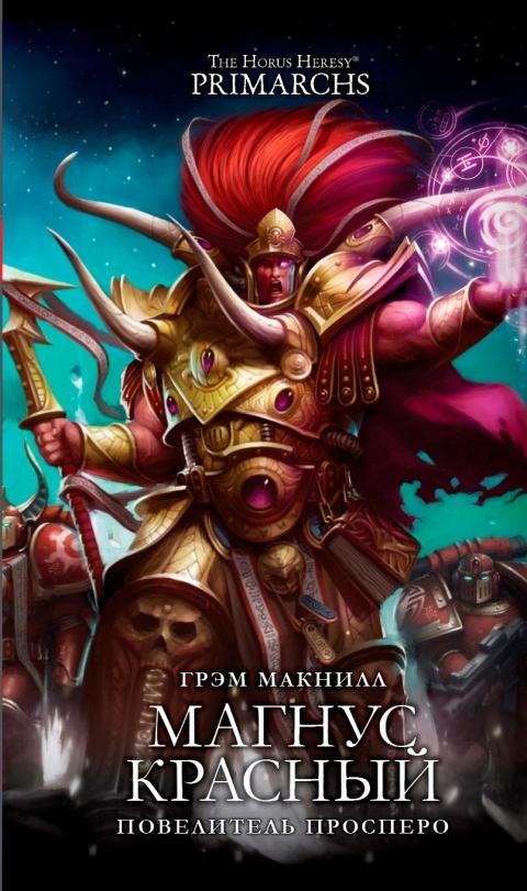 Грэм Макнилл - Магнус Красный. Повелитель Просперо