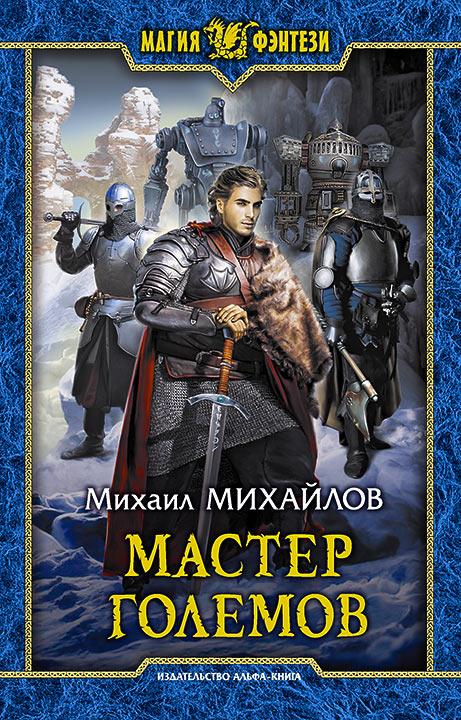 Михаил Михайлов - Мастер големов (Повелитель металла - 2)