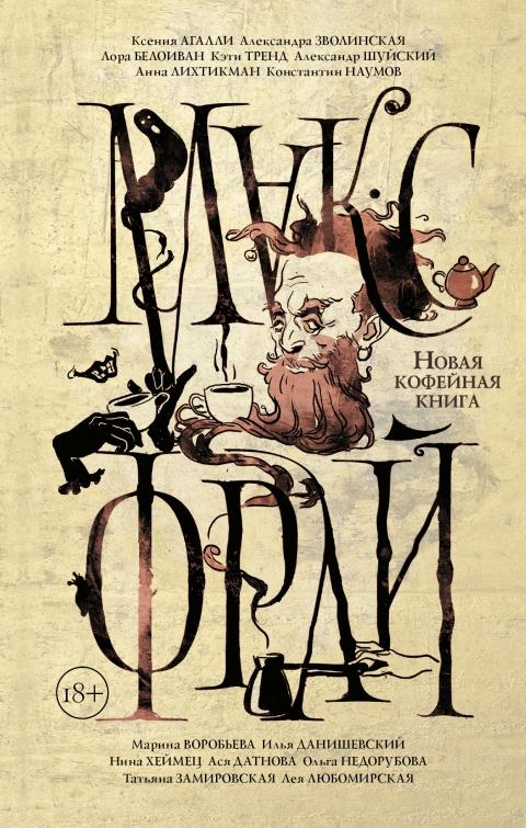 Сборник - Новая кофейная книга (Миры Макса Фрая - 0)