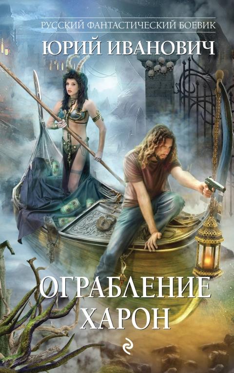 Юрий Иванович - Ограбление Харон (Ограбленная Харон - 1)