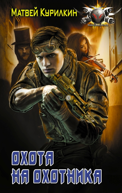 Матвей Курилкин - Охота на охотника (Охотник - 2)