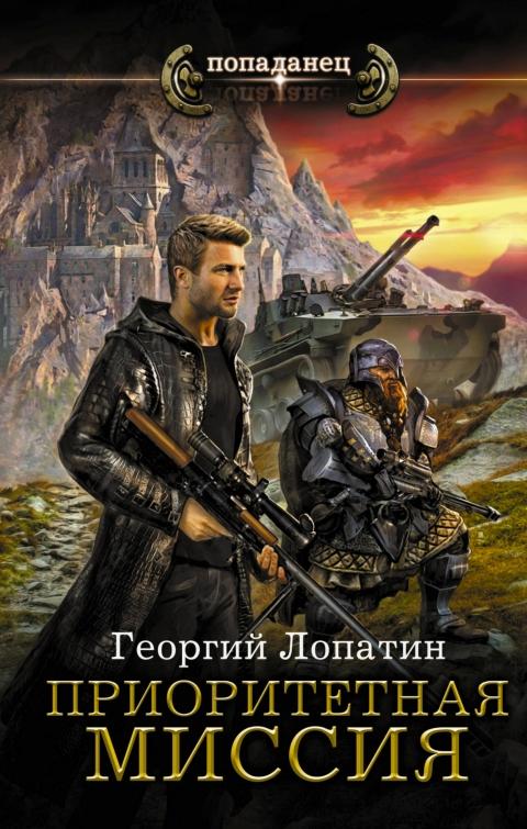 Георгий Лопатин - Приоритетная миссия (Миссия спасения - 3)