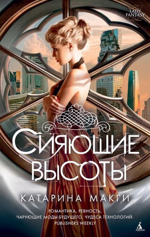 Катарина Макги - Сияющие высоты (Тысячный этаж - 2)