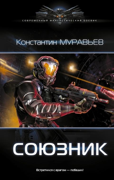 Константин Муравьёв - Союзник (Перешагнуть пропасть - 6)