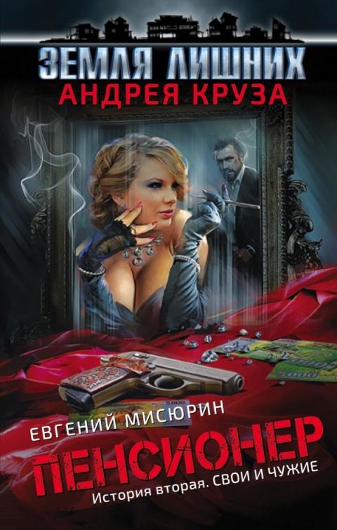 Андрей Круз, Евгений Мисюрин - Свои и чужие (Пенсионер - 2)