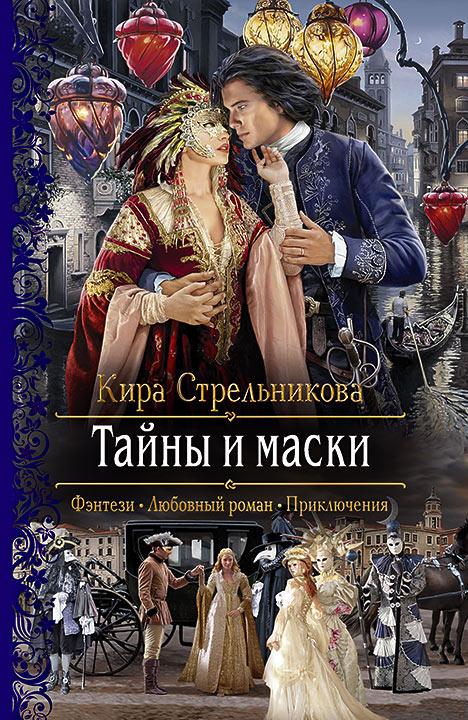 Кира Стрельникова - Тайны и маски