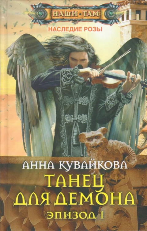Анна Кувайкова - Танец для демона. Эпизод I (Хеллиана Валанди - 5)