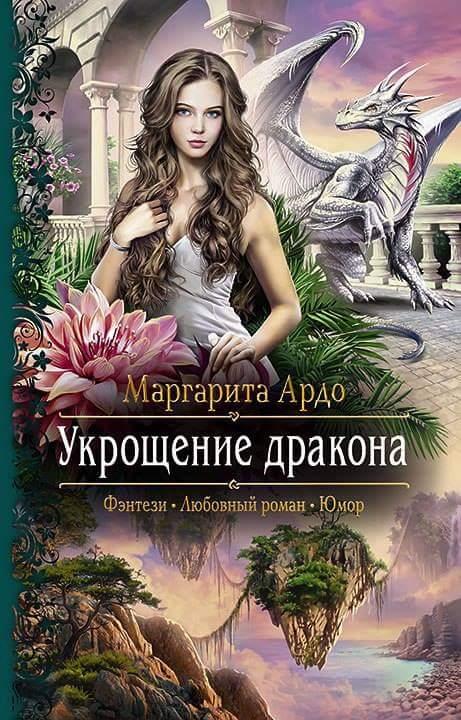 Маргарита Ардо - Укрощение дракона (Миры Всевидящего Ока - 1)