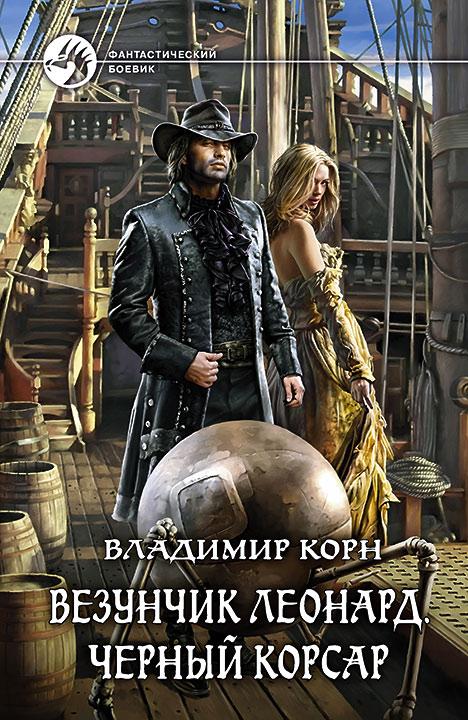 Владимир Корн - Везунчик Леонард. Черный Корсар (Счастливчик Леонард - 3)
