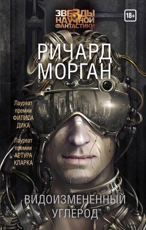 Ричард Морган - Видоизмененный углерод (Такеси Ковач - 1)