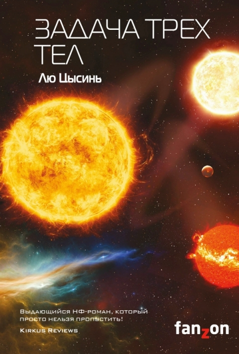 Лю Цысинь - Задача трех тел (В память о прошлом Земли - 1)