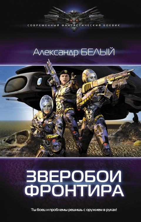 Александр Белый - Зверобои фронтира (Зверобои фронтира - 1)