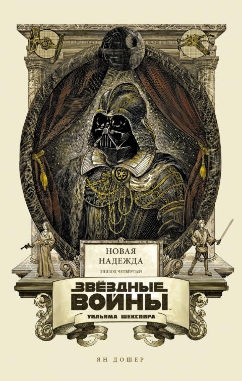 Ян Дошер - Звёздные войны Уильяма Шекспира. Эпизод IV. Новая надежда (Звёздные войны Уильяма Шекспира - 4)